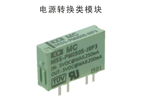 智达 模块化器件  M5S-PX电源转换模块