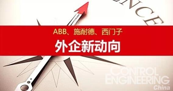 ABB、施耐德、西门子都在中国忙些什么?