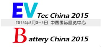 6月3日第十二届国际电池展、电动车展蓄势待发
