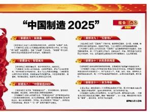 中国制造2025将分两阶段实施