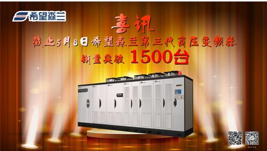 厚积薄发,森兰第三代高压变频器销量突破1500台