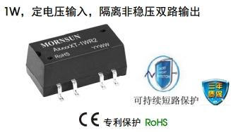 1W定電壓輸入隔離非穩壓雙路輸出DC-DC