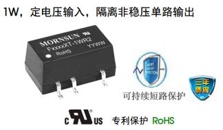 MORNSUN 电源模块F-XT-1WR2