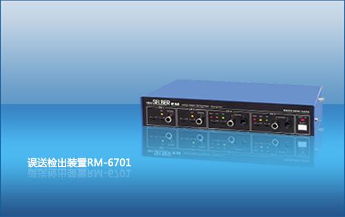 莱恩-误送检出装置 RM-6701