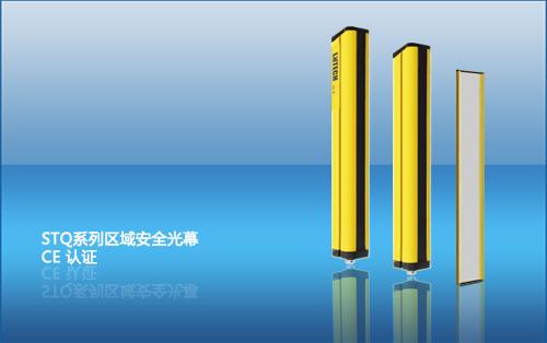 莱恩-STQ系列区域安全光幕为工业安全提供保障