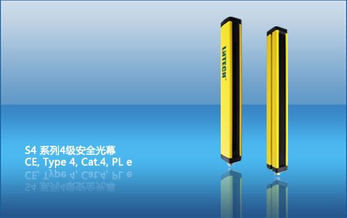 莱恩-S4系列4级安全光幕-为工业安全提供保障