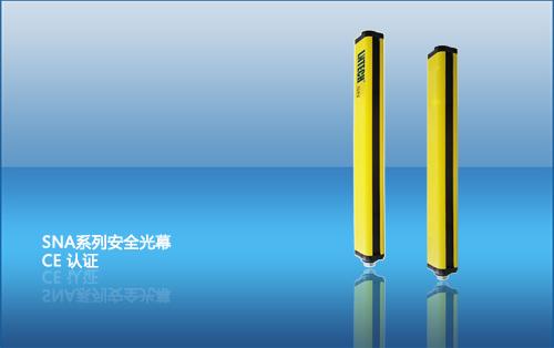 莱恩-SNA系列区域安全光幕-为工业安全提供保障