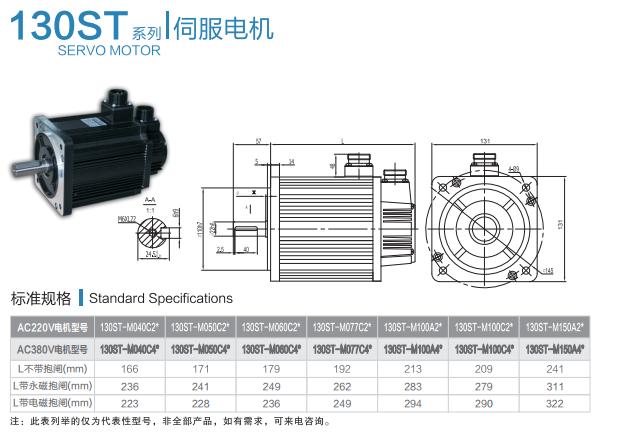 黄石科威 伺服电机130ST系列
