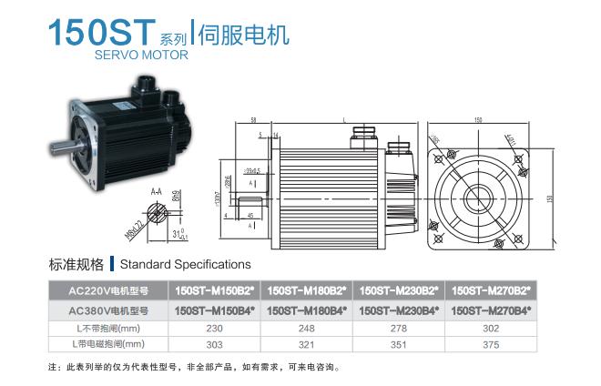黄石科威 伺服电机150ST系列