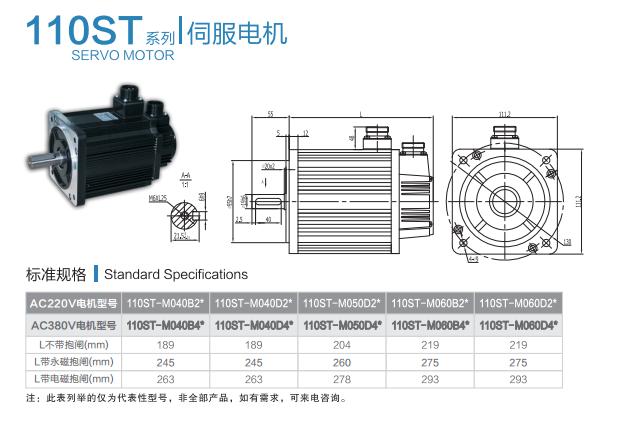 黄石科威 伺服电机110ST系列