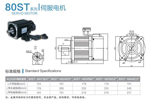 黄石科威 伺服电机80ST系列
