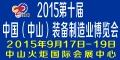 2015第十届中国(中山)装备制造业博览会