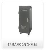 EA(LA)90C異步伺服