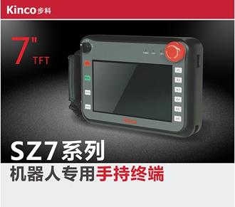 SZ7系列机器人专用手持终端
