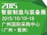 第一届智能制造与装备展10月与您相约在广州