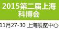2015第二届上海国际科普产品博览会