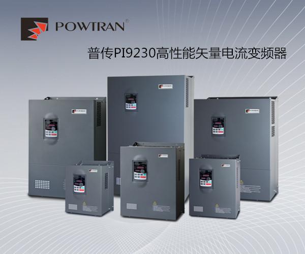 PI9230系列高性能矢量变频器