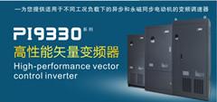 PI9330系列高性能矢量变频器