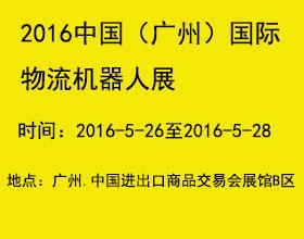 2016中国(广州)国际物流机器人