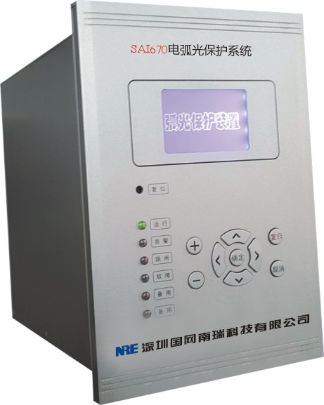 SAI670电弧光保护系统