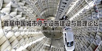 首届中国城市停车设施建设与管理论坛