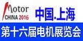 MOTOR-2016第十六届中国(国际)电机博览会暨发展论坛