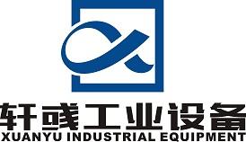 上海轩彧工业设备有限公司
