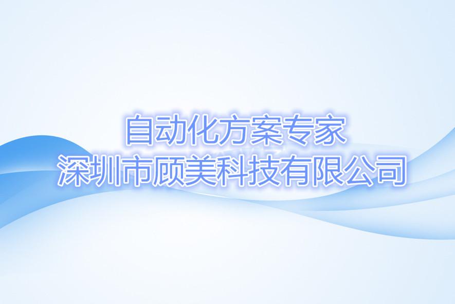 顾美科技PLC文本一体机EX2N-30A系列