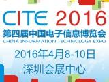 第四届中国电子信息博览会(CITE2016)
