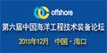 第六届中国海洋工程技术装备论坛