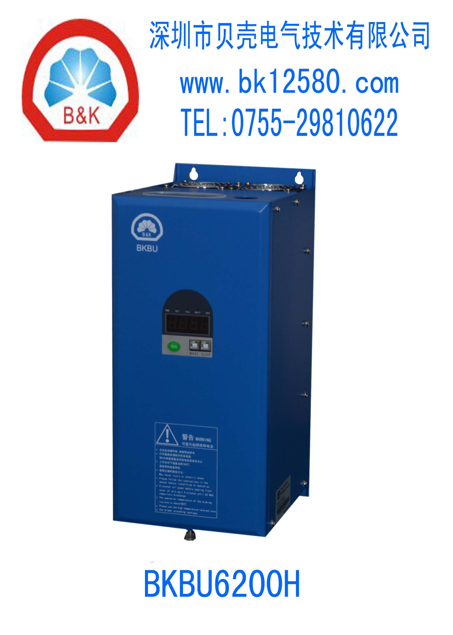蓝海华腾变频器国产十大品牌变频器专用制动单元BKBU6200H