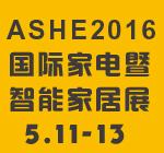 ASHE2016中国(厦门)国际智能家居展览会