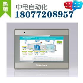 深圳威纶触摸屏大量特价销售 MT6071IE