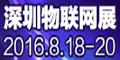 2016 第八届中国(深圳)国际物联网与智慧中国博览会