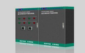 ALDU5000-9002新风柜节能控制箱