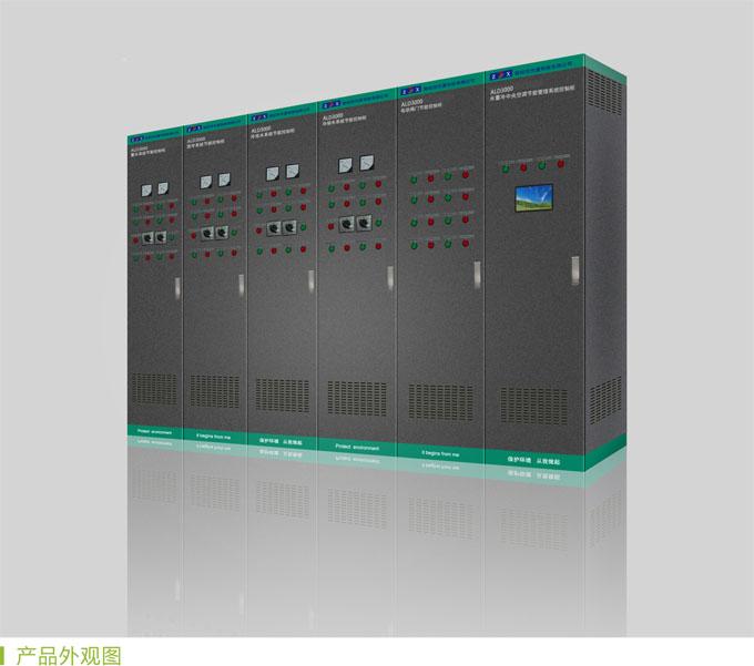 ALD3000水蓄冷中央空调节能管理系统