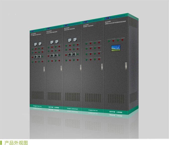 ALD2000冰蓄冷中央空调节能管理系统