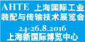 AHTE2016第十届上海国际工业装配与传输技术展览会