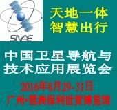 中国卫星导航与技术应用展览会