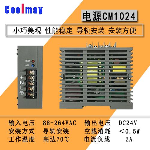 新品电源,超强功能CM1024