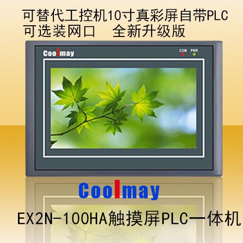 独家创新EX2N-100HA 升级版10寸真彩触摸屏PLC一体机