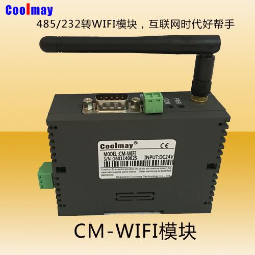 coolmay新品CM-WIFI模块