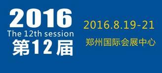 第12届中国郑州工业装备博览会暨智能制造及装备展览会