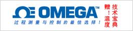 Omega工业测量(中国)