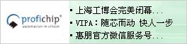 德國惠朋(VIPA GmbH)有限公司