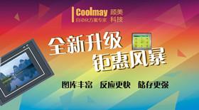 深圳顾美科技产品选型目录V6.21版