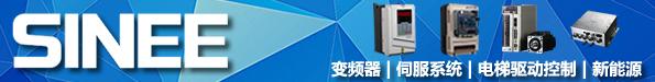 CA800-2019注册送白菜-列表-B2001-深圳市正弦电气股份有限公司