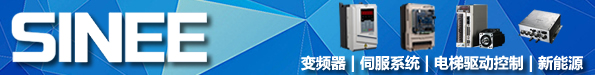 CA800-新闻-列表-B2001-深圳市正弦电气股份有限公司