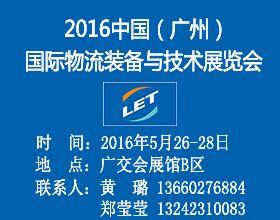 第7届中国(广州)国际物流装备与技术展览会