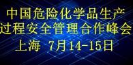 2016中国危险化学品生产过程安全管理合作峰会